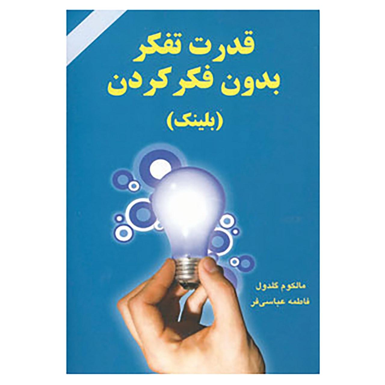 کتاب قدرت تفکر بدون فکر کردن اثر مالکوم گلدول