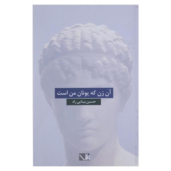 کتاب آن زن که یونان من است اثر حسین بینایی راد