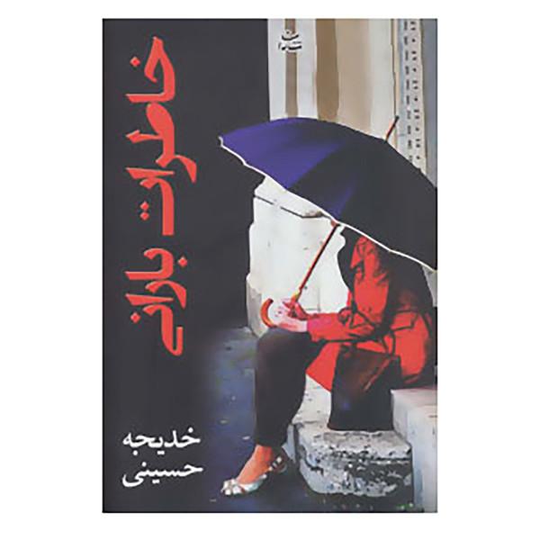 کتاب خاطرات بارانی اثر خدیجه حسینی