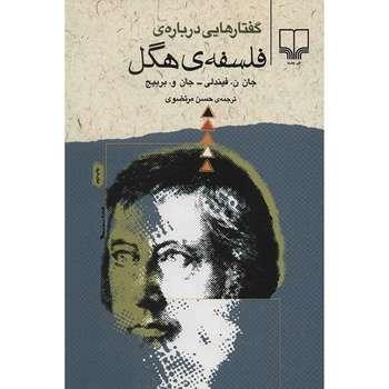 کتاب گفتار هایی درباره ی فلسفه ی هگل اثر جان ن. فیندلی