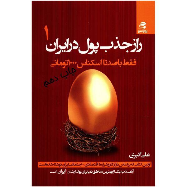 کتاب راز جذب پول در ایران اثر علی اکبری