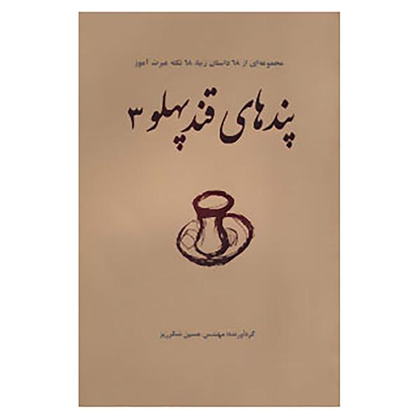کتاب پندهای قند پهلو 3 اثر حسین شکرریز