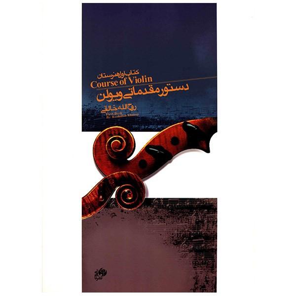 کتاب دستور مقدماتی ویولن کتاب اول هنرستان اثر روح الله خالقی