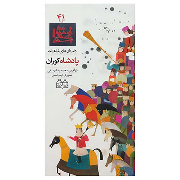کتاب داستان های شاهنامه41 اثر ابوالقاسم فردوسی