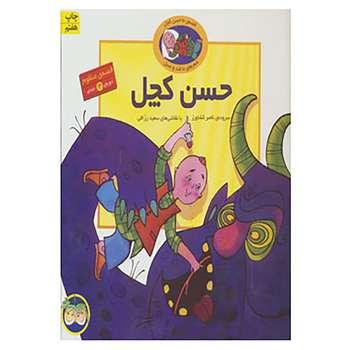 کتاب قصه های حسن کچل اثر ناصر کشاورز