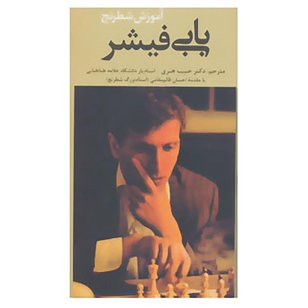 کتاب آموزش شطرنج بابی فیشر اثر استوارت مارگولیس،دان موزنفلدر