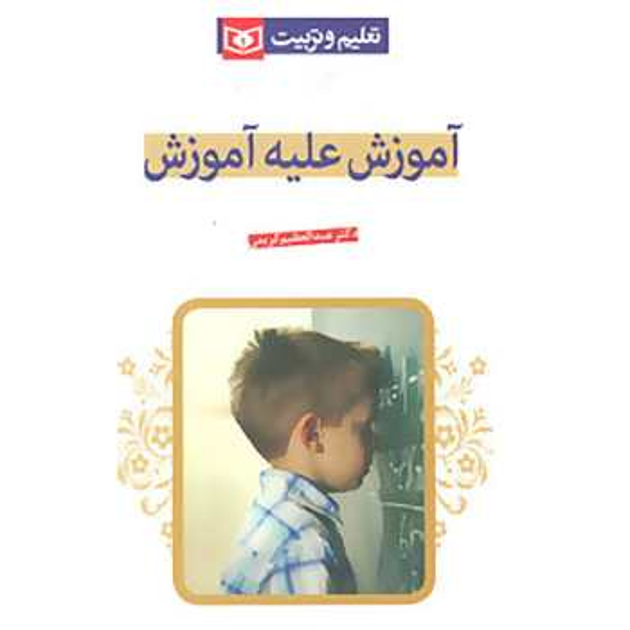 کتاب آموزش علیه آموزش اثر عبدالعظیم کریمی