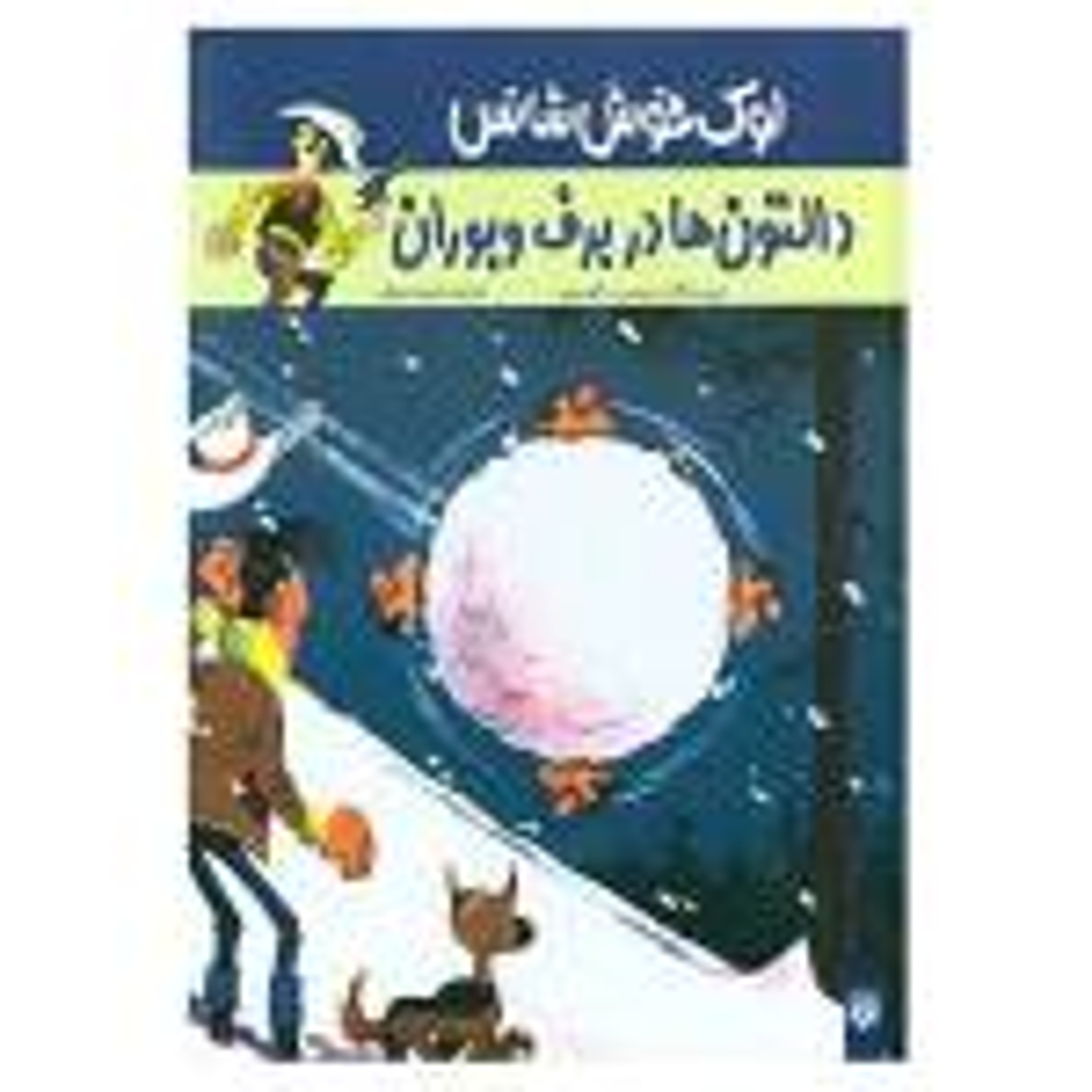 کتاب لوک خوش شانس 2 اثر موریس و گوسینی