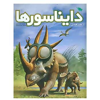 کتاب عصر طلایی دایناسورها اثر عرفان خسروی