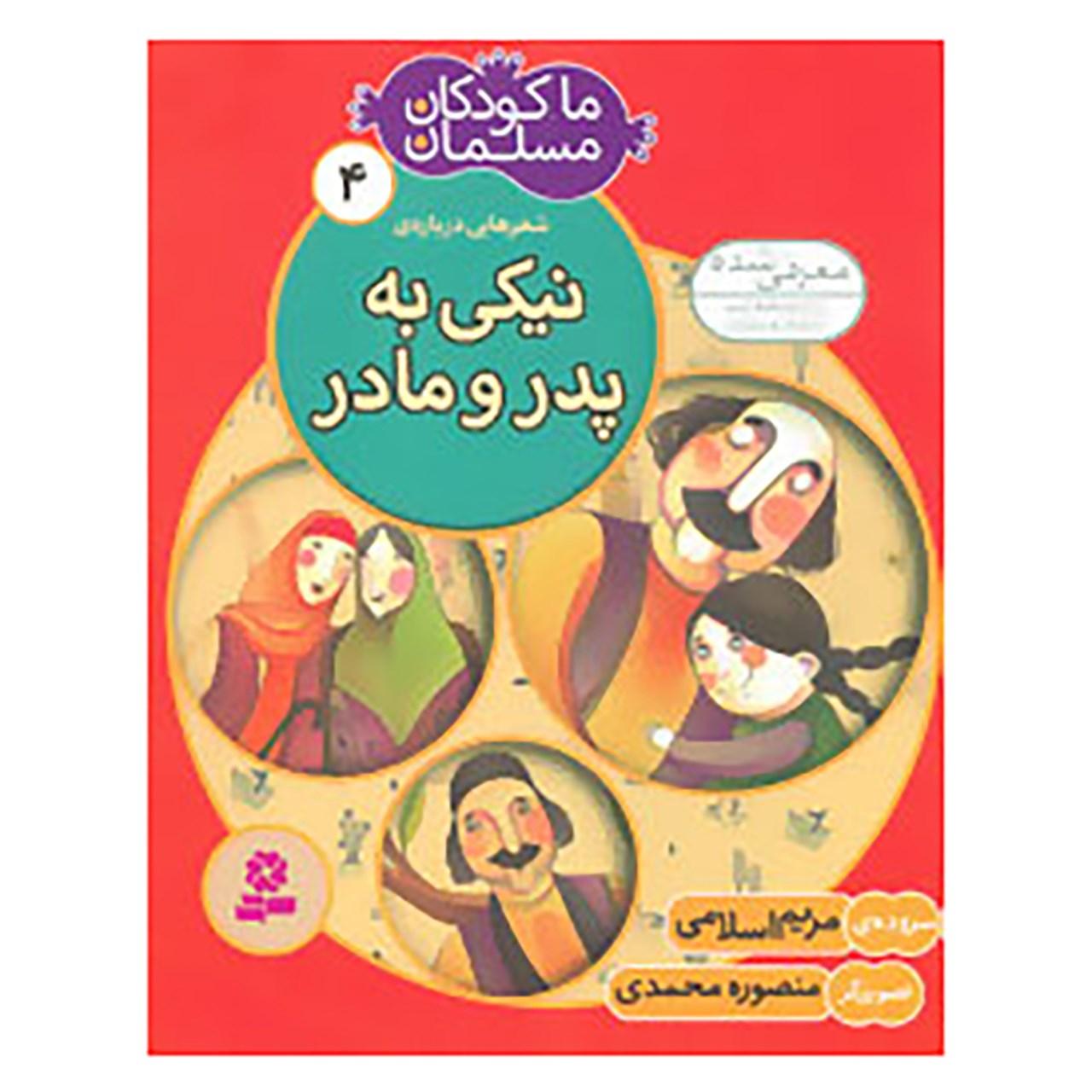 خرید                      کتاب ما کودکان مسلمان 4 اثر مریم اسلامی