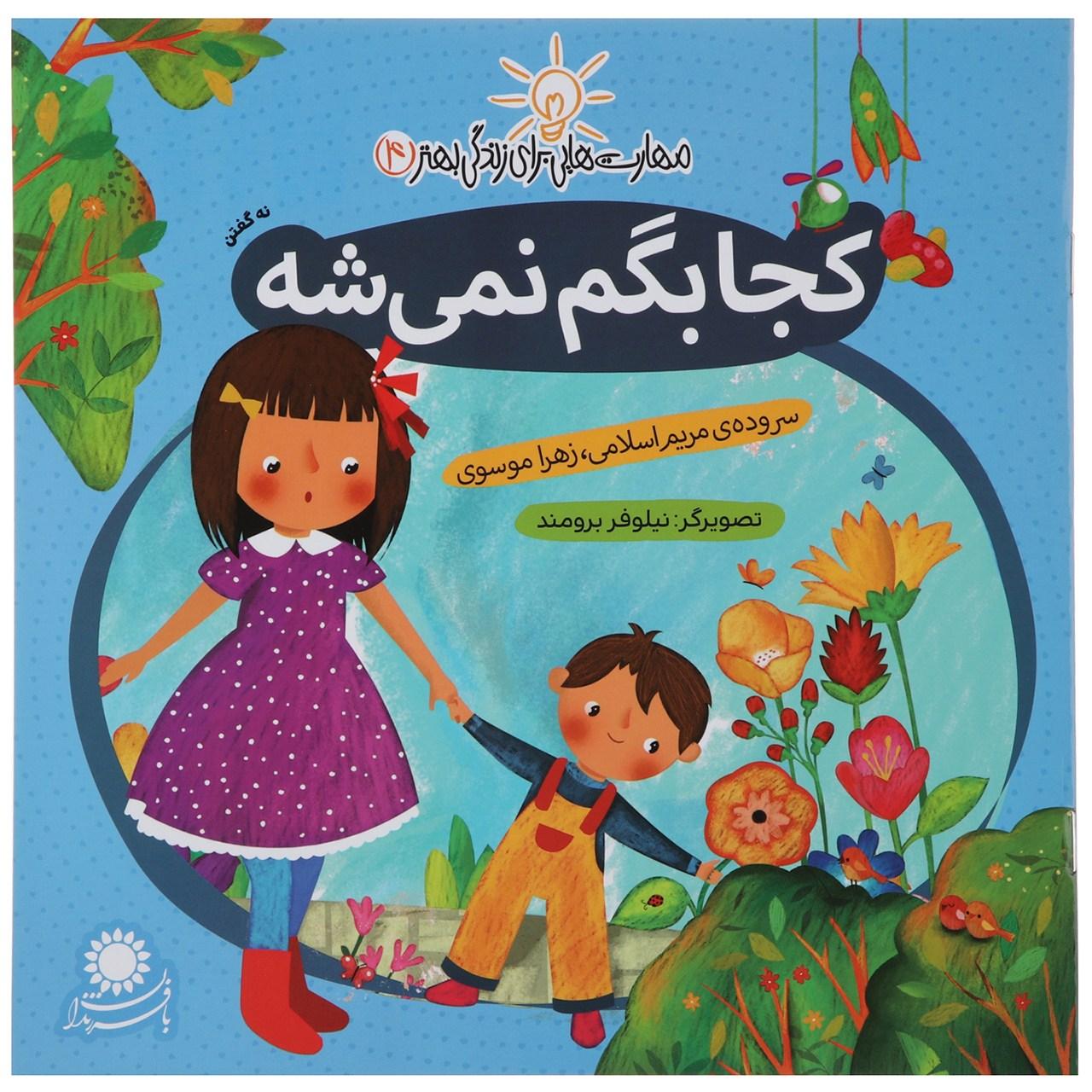 خرید                      کتاب مهارت هایی برای زندگی 4 کجا بگم نمی شه اثر مریم اسلامی