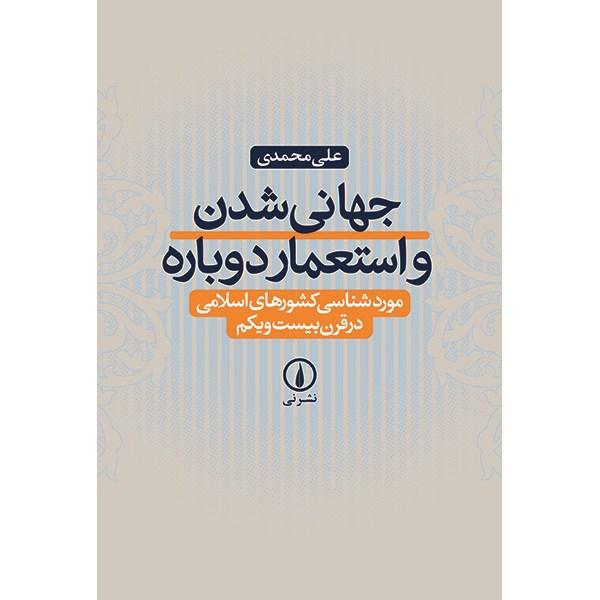 خرید                      کتاب جهانی شدن و استعمار دوباره اثر علی محمدی