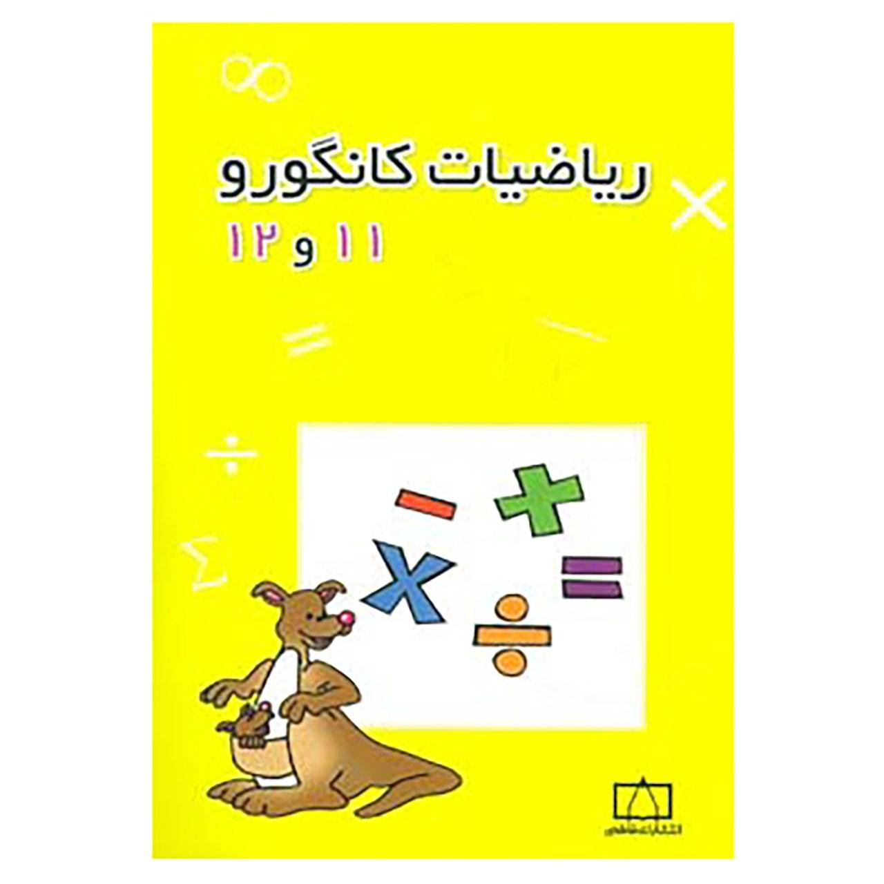 کتاب ریاضیات کانگورو 11 و 12