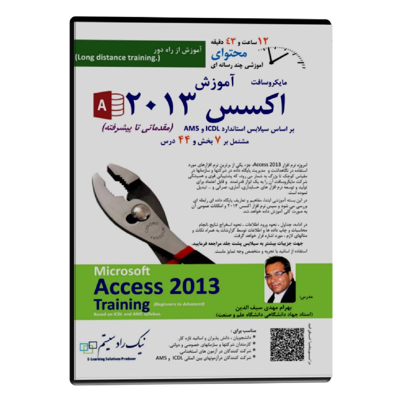 آموزش تصویری Microsoft Access 2013 نشر نیک راد سیستم