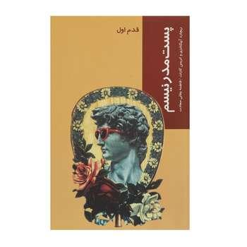 کتاب قدم اول پست مدرنیسم اثر ریچارد آپیگنانزی