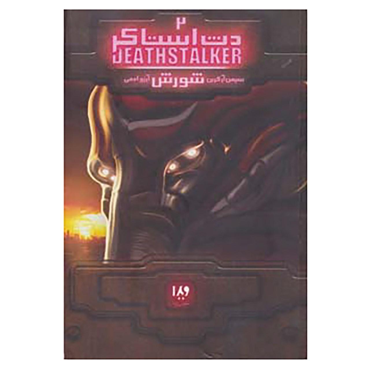 کتاب دث استاکر 2 اثر سیمون آر.گرین
