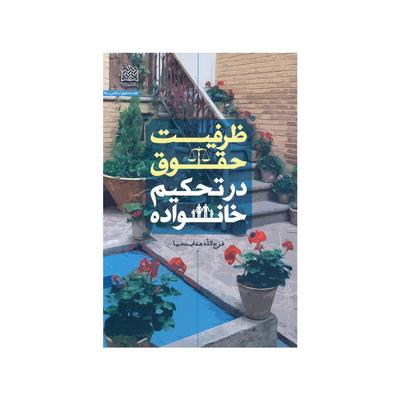 کتاب ظرفیت حقوق در تحکیم خانواده اثر فرج الله هدایت نیا نشر پژوهشگاه فرهنگ و اندیشه اسلامی