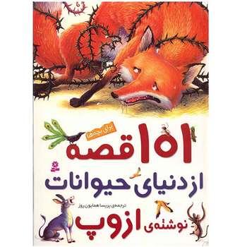 کتاب 101 قصه از دنیای حیوانات اثر ازوپ