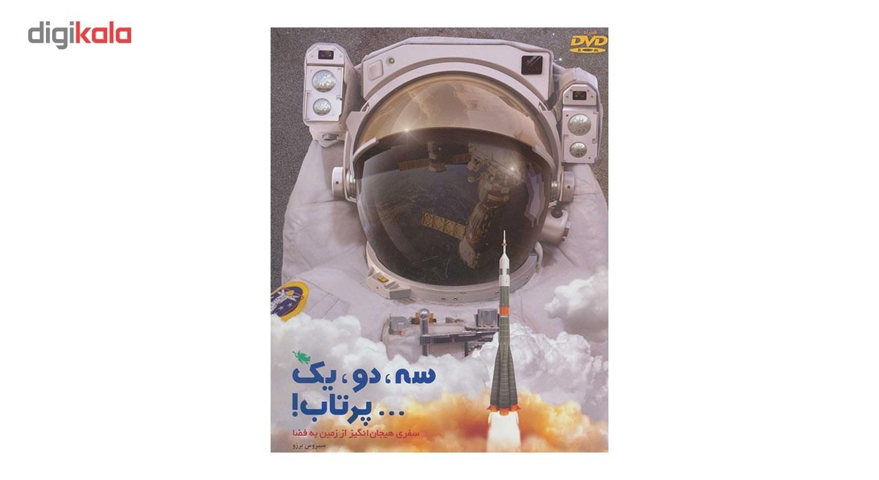 خرید                      کتاب سه دو یک پرتاب! سفری هیجان انگیز از زمین به فضا اثر سیروس برزو