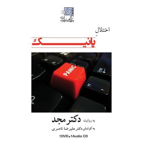 فیلم آموزشی  اختلال پانیک اثر محمد مجد