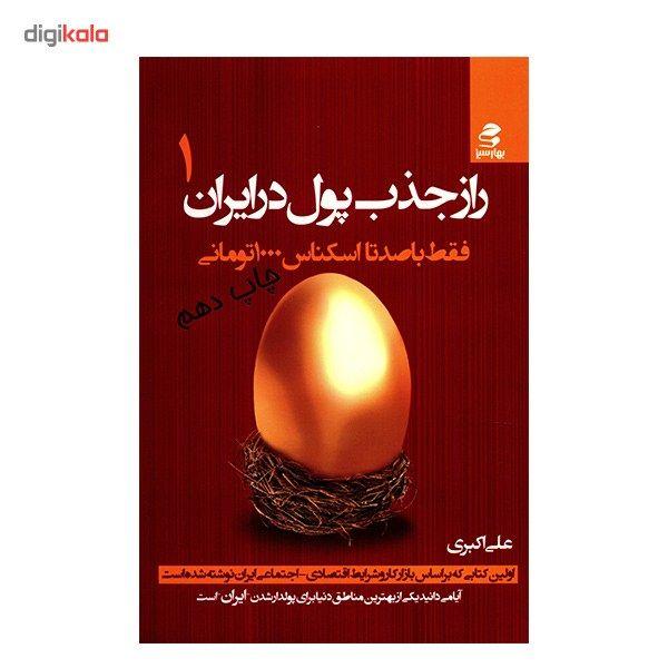 کتاب راز جذب پول در ایران اثر علی اکبری main 1 1