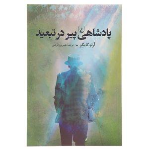 کتاب پادشاهی پیر در تبعید اثر آرنو گایگر