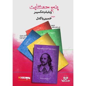 کتاب صوتی پنج حکایت شکسپیر اثر ویلیام شکسپیر