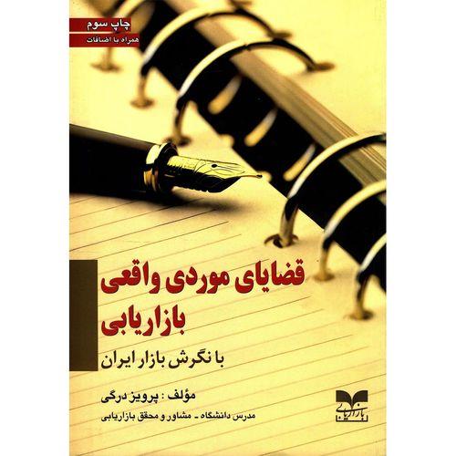 کتاب قضایای موردی واقعی بازاریابی با نگرش بازار ایران اثر پرویز درگی