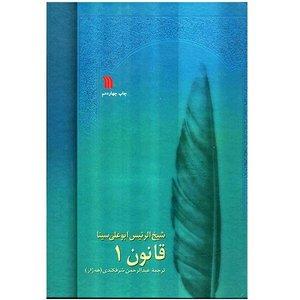 کتاب قانون در طب اثر شیخ الرئیس ابوعلی سینا - 8 جلدی