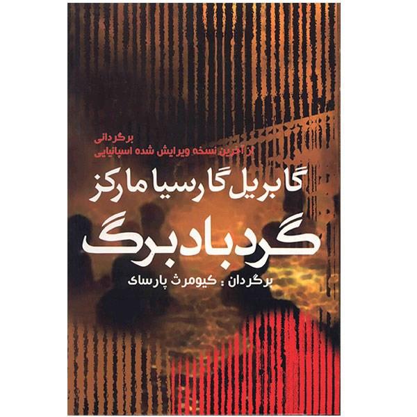 کتاب گردباد برگ اثر گابریل گارسیا مارکز