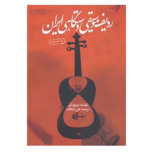 کتاب ردیف موسیقی دستگاهی ایران اثر برونو نتل