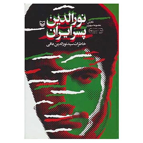 کتاب نورالدین پسر ایران اثر معصومه سپهری