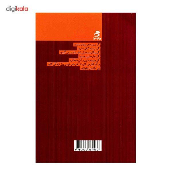 کتاب راز جذب پول در ایران اثر علی اکبری main 1 2