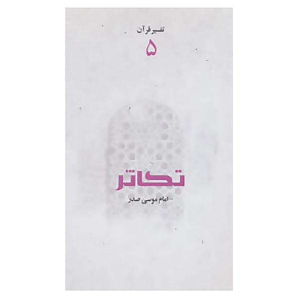 کتاب تفسیر قرآن 5 اثر موسی صدر