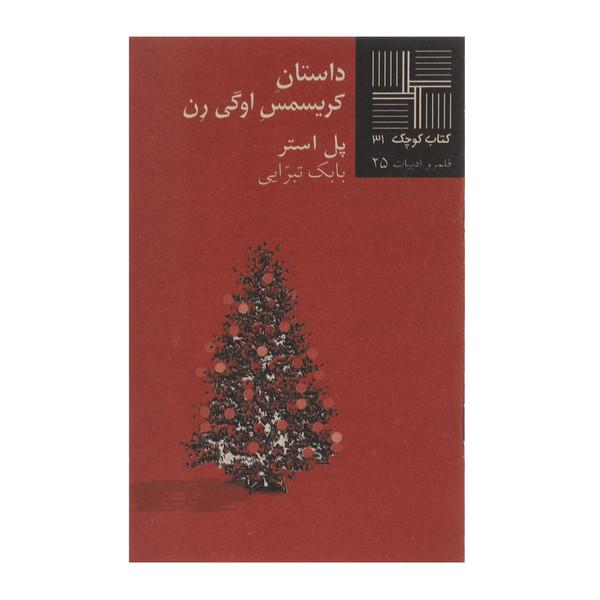 کتاب داستان کریسمس اوگی رن اثر پل استر