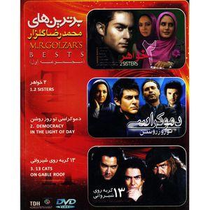 مجموعه برترین فیلم های محمدرضا گلزار