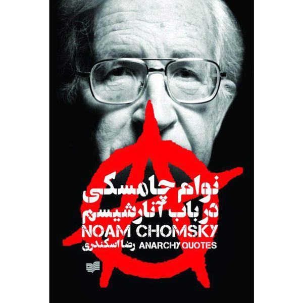کتاب در باب آنارشیسم اثر نوام چامسکی