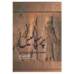 کتاب پرسپولیس پایتخت درخشان امپراطوری پارس اثر هایده ماری کخ