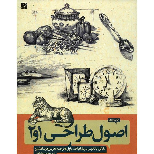 کتاب اصول طراحی 1، 2 روش طراحی گام به گام اثر ویلیام پاول