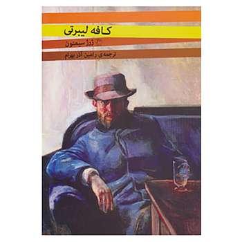 کتاب کافه لیبرتی اثر ژرژ سیمنون