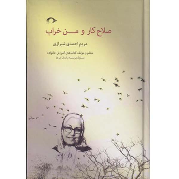 کتاب صلاح کار و من خراب اثر مریم احمدی شیرازی نشر نشانه