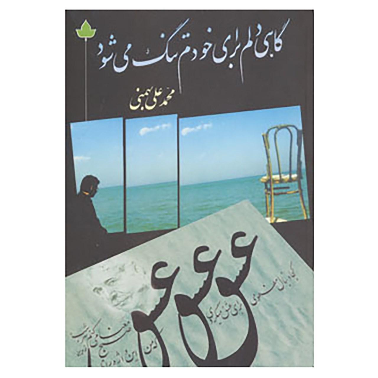 کتاب گاهی دلم برای خودم تنگ می شود اثر محمدعلی بهمنی