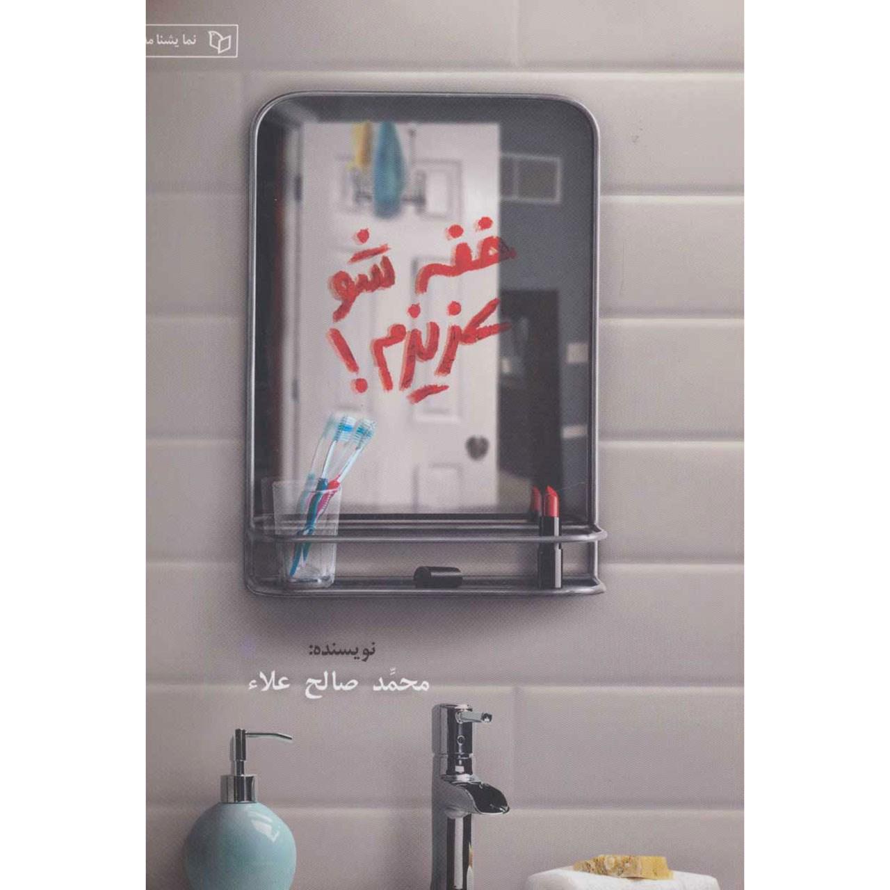 خرید                      کتاب نمایشنامه خفه شو عزیزم اثر محمد صالح علاء