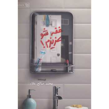 کتاب نمایشنامه خفه شو عزیزم اثر محمد صالح علاء