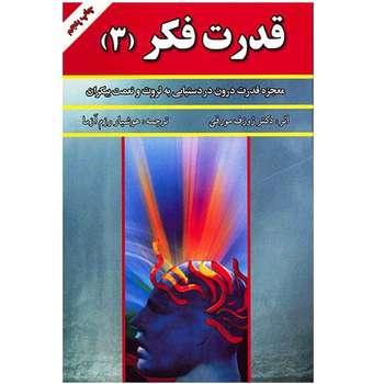 کتاب قدرت فکر 3 اثر ژوزف مورفی