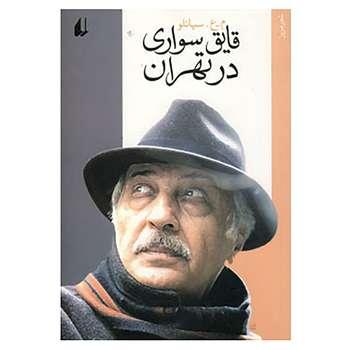 کتاب قایق سواری در تهران اثر محمدعلی سپانلو