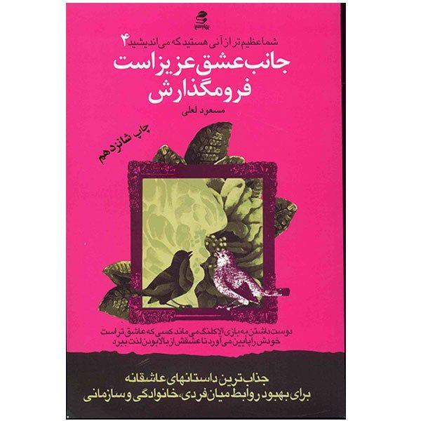 کتاب جانب عشق عزیز است فرو مگذارش اثر مسعود لعلی