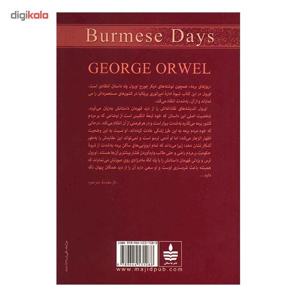 کتاب روزهای برمه اثر جورج اورول