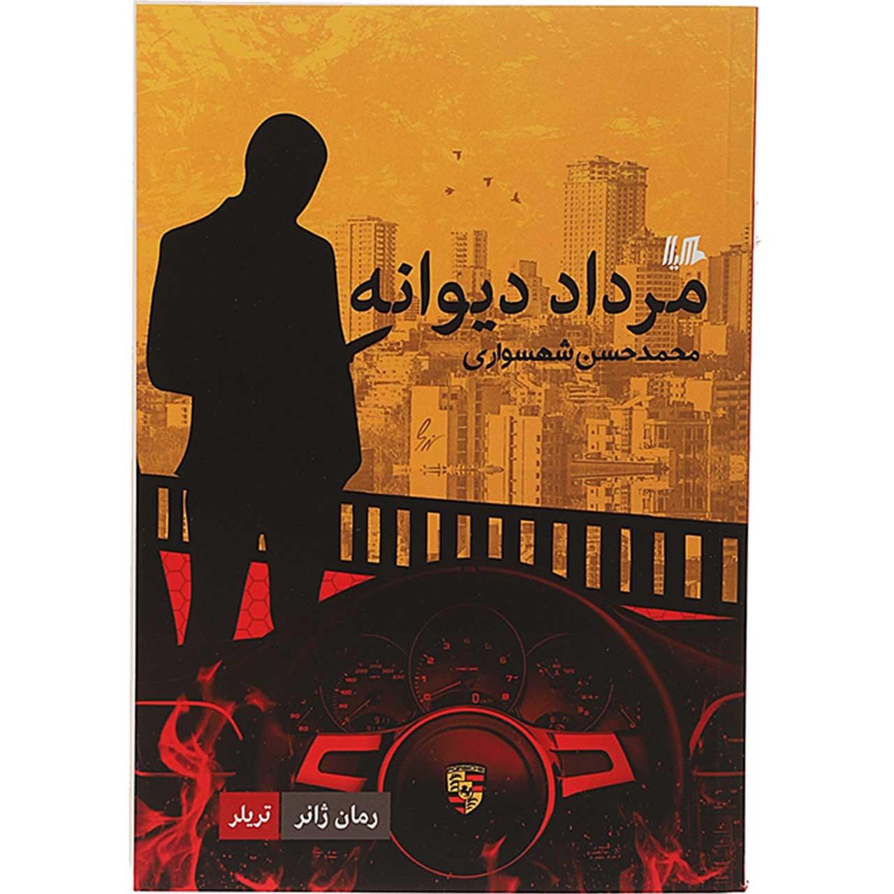 کتاب مرداد دیوانه اثر محمد حسن شهسواری