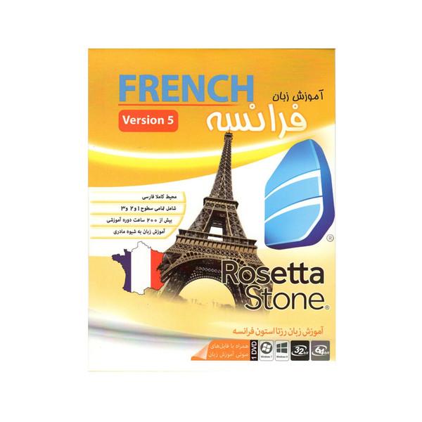 نرم افزار آموزش زبان فرانسه Rosetta Stone نشر ماهان